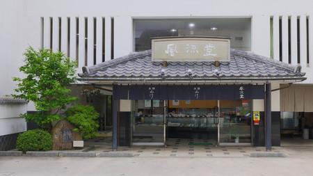 寺町本店外観