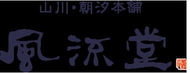 山川・朝汐本舗 風流堂